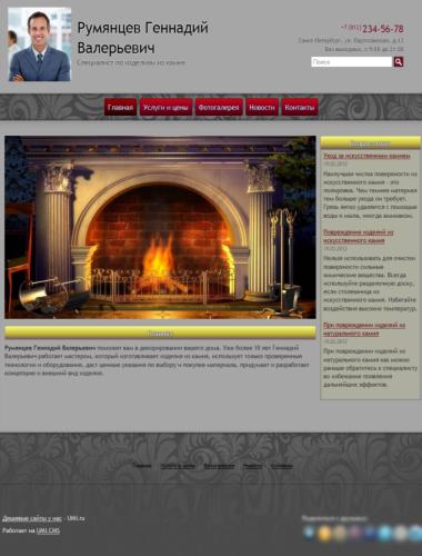 Сайт специалиста по изделиям из камня